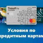 Кредитные карты условия
