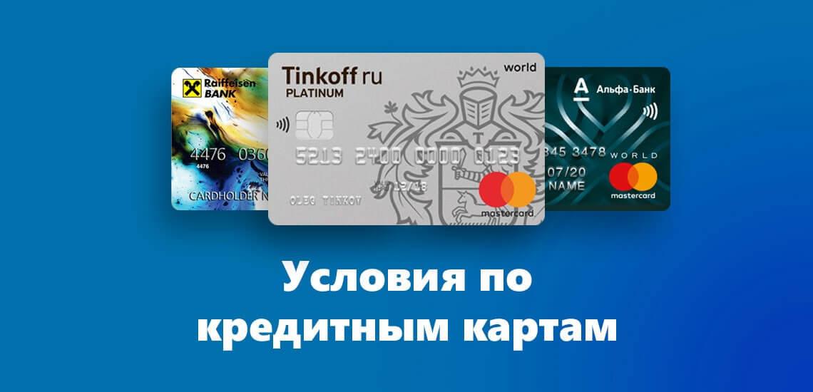 Кредитные карты условия (условия получения, лимиты, проценты)