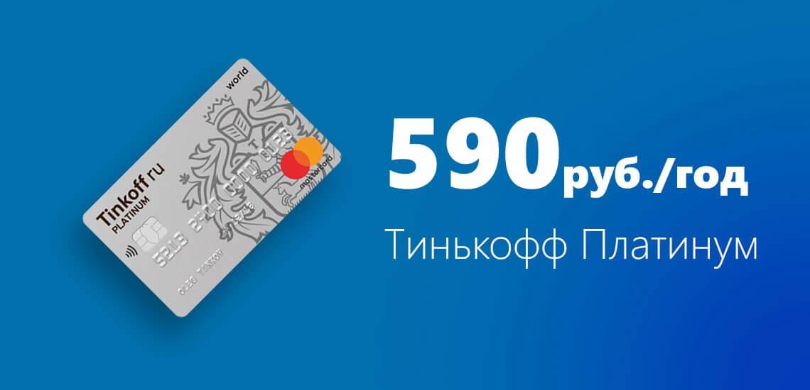 За пользование кредитной картой ежегодно нужно оплачивать стоимость обслуживания