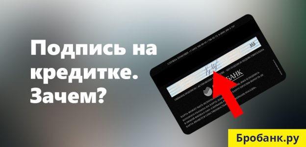 Зачем нужна подпись на кредитной карте?
