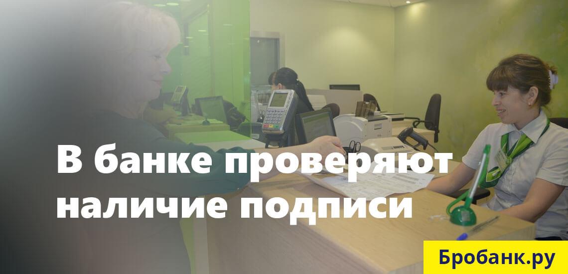 При осуществлении операций через кассу банка кредитка должна быть обязательно подписана
