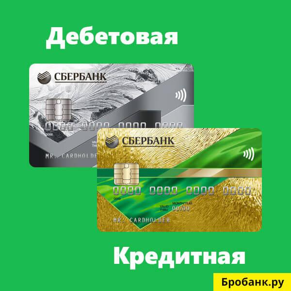 На дебетовой карте у клиента находятся только собственные деньги