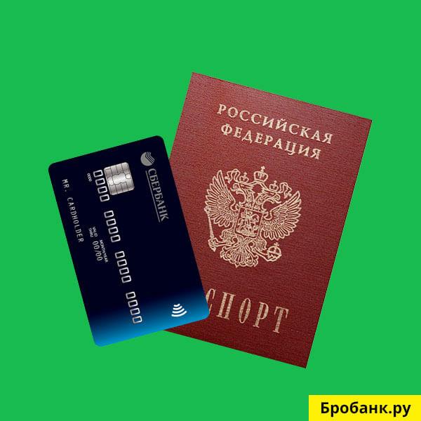 Для оформления и получения банковской карты нужен только паспорт РФ