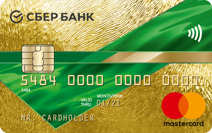 Изображение - Кредитные карты для пенсионеров до 75 лет credit_card_sberbank_gold