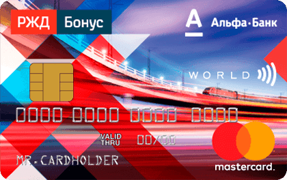 Изображение - Кредитная карта с услугой овердрафта debit_card_alfabank_rzhd