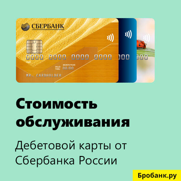 Сколько стоит дебетовая карта Сбербанка (за годовое обслуживание)