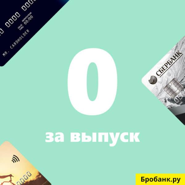 Плата за оформление банковской карты в Сбере не взимается