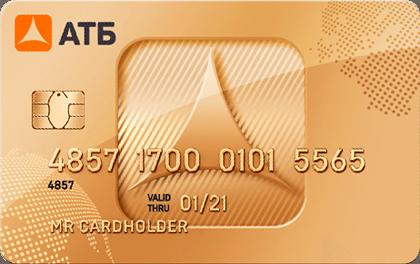 Кредитная карта АТБ Ставка 19 онлайн-заявка