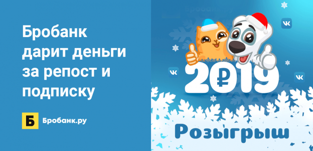 Бробанк дарит деньги Вконтакте просто за репост и подписку