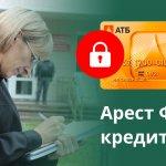 Арест кредитной карты приставами