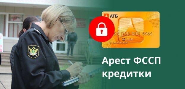 Арест кредитной карты приставами - возможен ли и как отменить?