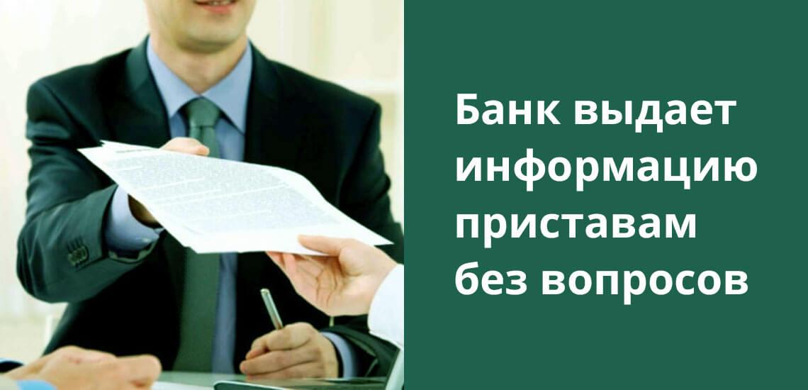 Банк не имеет права отказать приставам в запрашиваемой информации