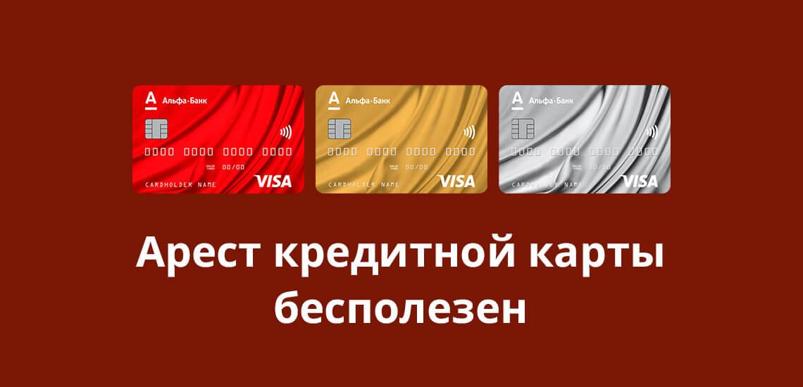 Приставы могут арестовать кредитную карту, но это бесполезно, поскольку на карте нет личных денег клиента