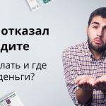 Банки отказывают в кредите — что делать и где получить деньги