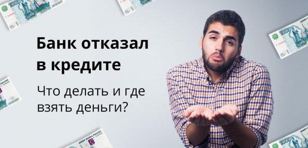 Банки отказывают в кредите - 5 способов получить деньги без отказа