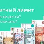 Лимит кредитной карты — сколько вам одобрят и как увеличить