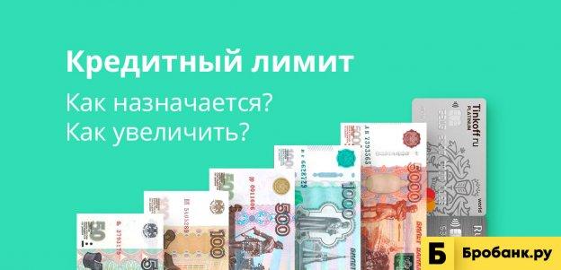 Лимит кредитной карты: как банки его назначают, советы как увеличить