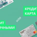 Кредит наличными или кредитная карта — что выгоднее?