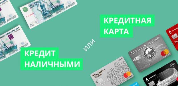 Кредит наличными или кредитная карта: что лучше и выгоднее?