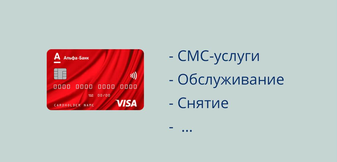 В плату за кредитную карту входит СМС-услуги, процент по кредиту, стоимость обслуживания, комиссия за снятие наличных