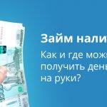 Как получить займ наличными — 3 способа без отказа