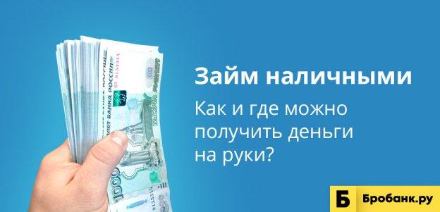 Как получить займ наличными - 3 способа где можно взять деньги