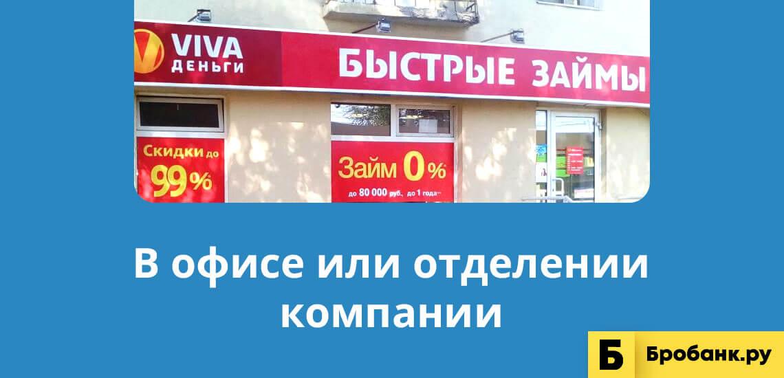 В офисе микрофинансовой компании можно получить большой займ наличкой, до 100 000 рублей