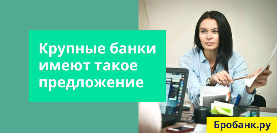 Крупные банки России предлагают оформить рефинансирование кредитов всем желающим