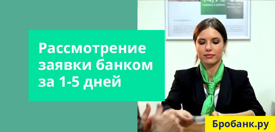 Второй шаг - рассмотрение вашей заявки банком (от 1 до 5 дней)