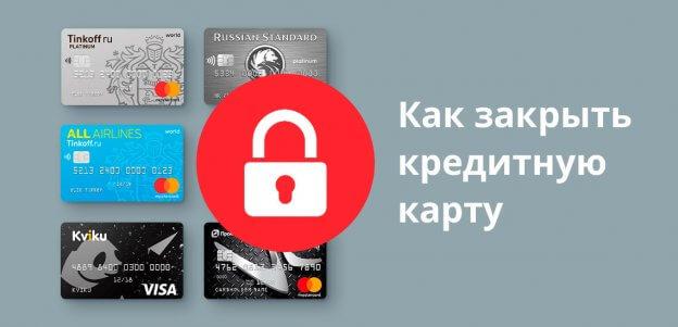 Как закрыть кредитную карту правильно (раз и навсегда) - 5 шагов