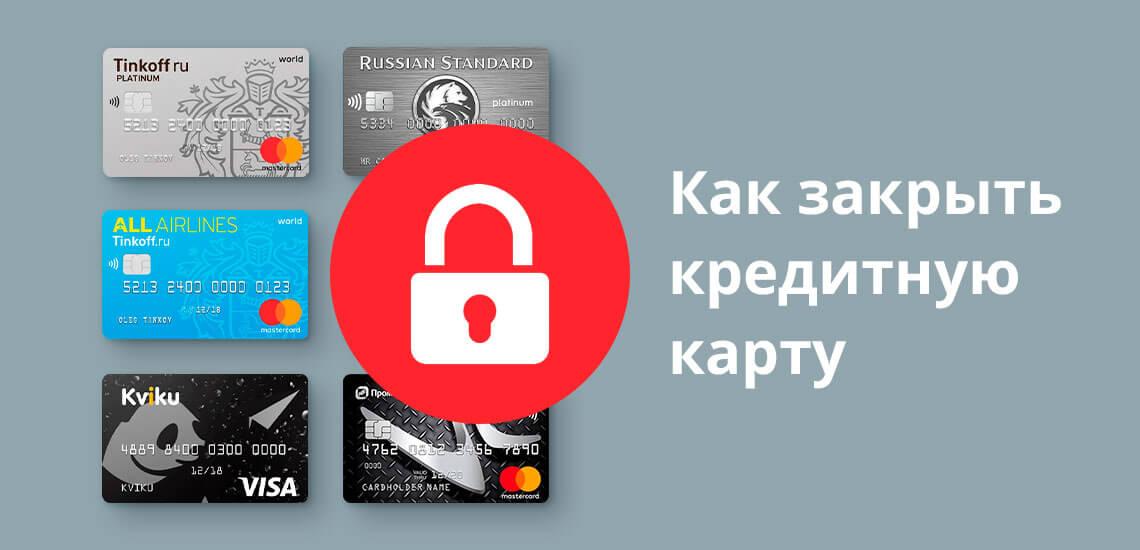 как закрыть кредитную карту русский стандарт