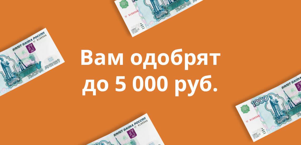 Максимальная одобренная сумма займа клиенту с плохой КИ составит не более 5 000 рублей