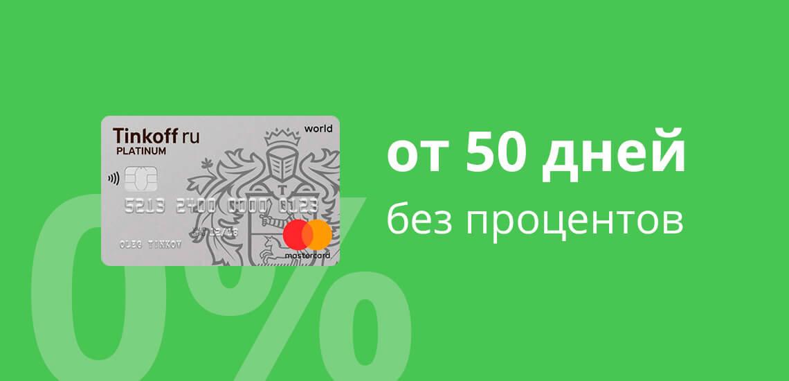 Льготный период дает возможность использовать кредитные деньги без оплаты процентов