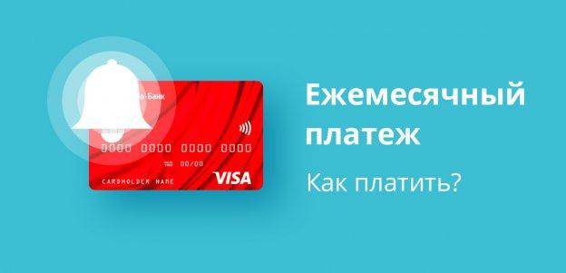 Как правильно вносить ежемесячный платеж по кредитной карте
