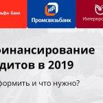 Рефинансирование кредитов в 2019 году