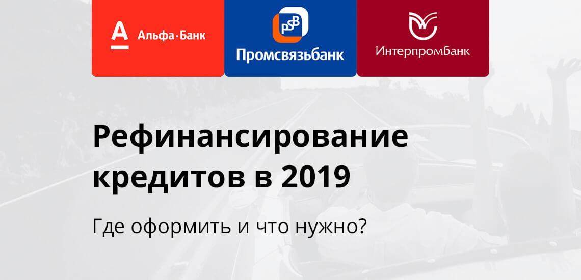Рефинансирование кредитов в 2019 - 6 лучших предложений банков