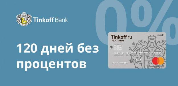 Кредитная карта Тинькофф 120 дней без процентов оформить онлайн