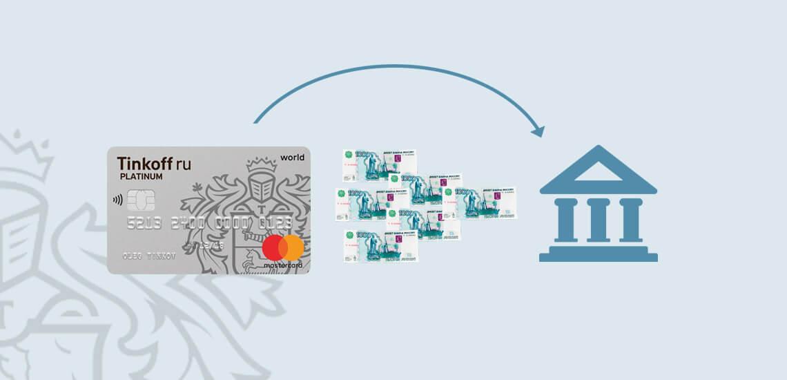 За счет кредитной карты Tinkoff Platinum можно погасить кредит в другом банке и не получать проценты 4 месяца