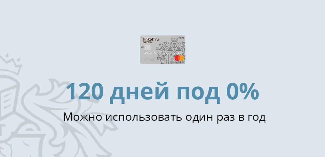 Услуга Перенос баланса в банке Тинькофф доступна для подключения только один раз в год