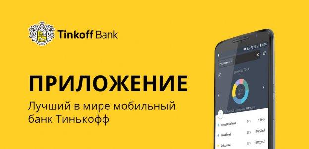 Мобильный банк Тинькофф - скачайте приложение на Android и iOS
