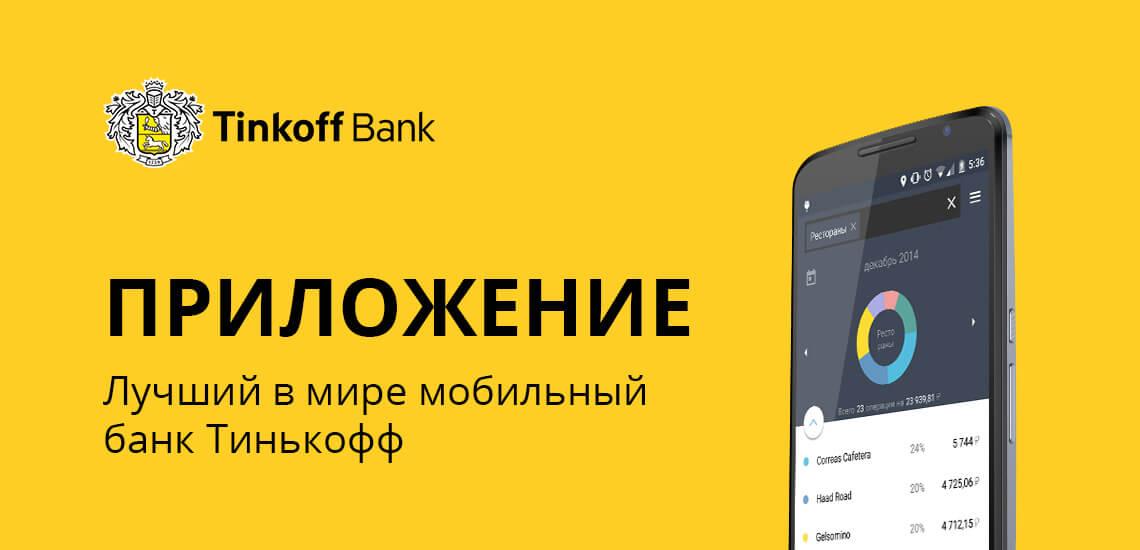 Скачать приложение тинькофф банк ios скачать программу для dwl 2100ap