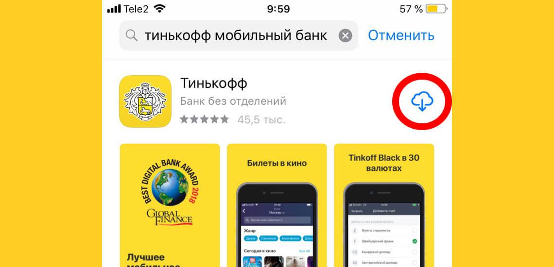 Скачать и установить приложение банка Тинькофф можно в AppStore, Play Market, Microsoft Store