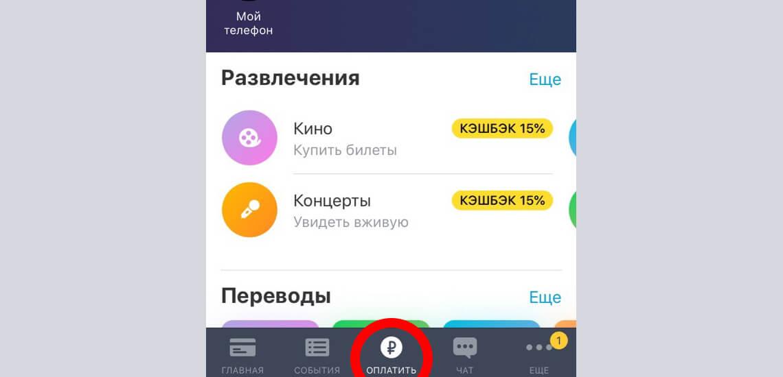 Через мобильный банк Тинькофф можно оплатить телефон, ЖКХ, интернет, телевидение, ГОСУСЛУГИ, транспорт