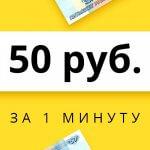Получите 50 рублей за 1 минуту!