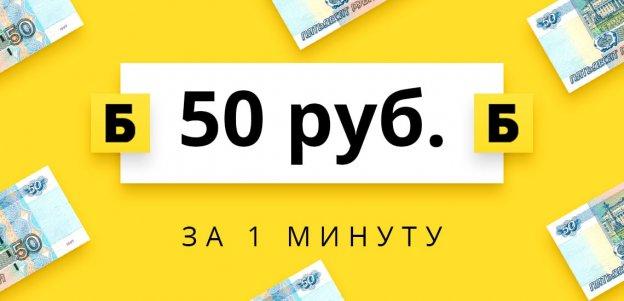 Получите 50 рублей за 1 минуту - просто сделайте репост