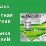 Бесплатная кредитная карта Сбербанка на 50 дней: условия