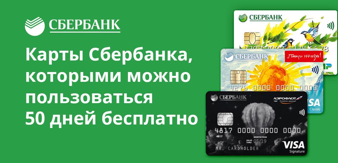 К счастью заемщиков абсолютно все кредитные карточки Сбербанка подключены к грейс-периоду