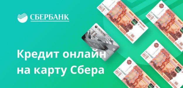 Кредит онлайн на карту Сбербанка: где можно взять без отказа без посещения банка