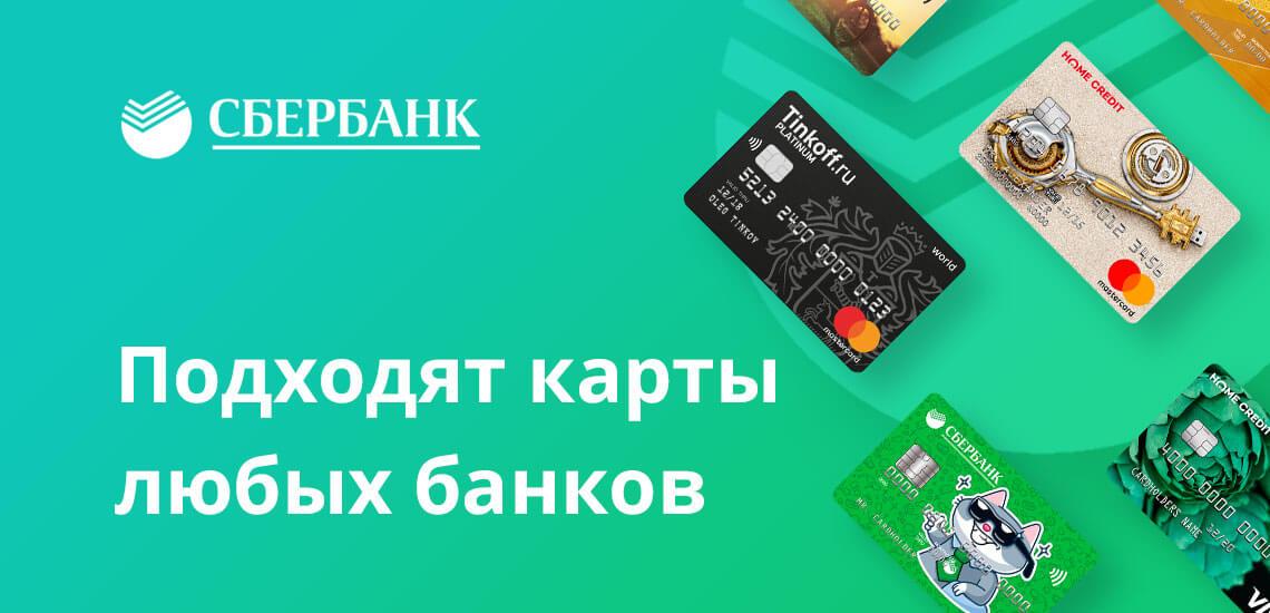 Получить кредитный займ можно не только на банковскую карту Сбербанка, подойдет любые карты любых банков