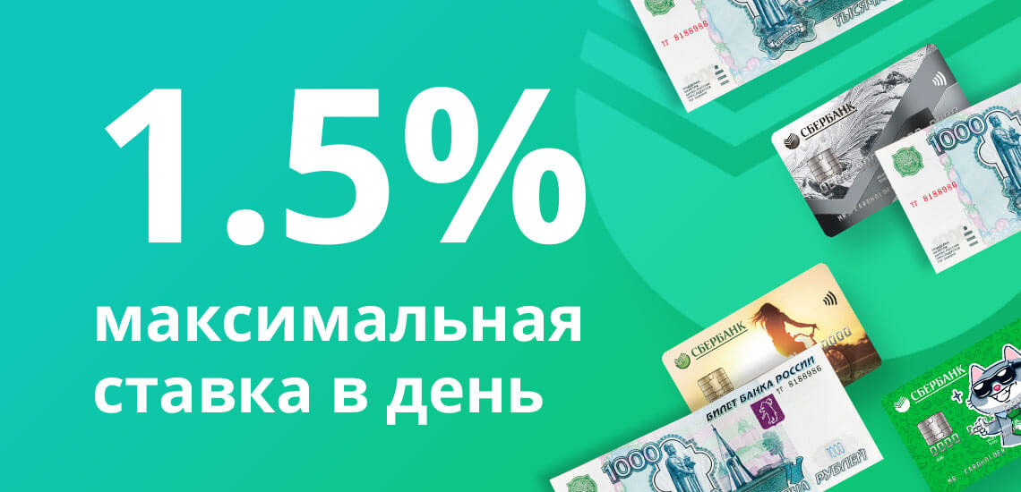 Максимальная ставка по займу - 1,5% в день при получении на сберовскую карточку